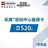 LEGO 乐高活动中心邀请卡(课程价值520元) (赠品不单独销售 不可退货 仅在开通活动中心的城市可使用)