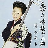 Yoko Nagayama - Koi No Tsugaru Jyusan Ko [Japan CD] VICL-36913