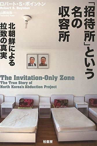 「招待所」という名の収容所―北朝鮮による拉致の真実