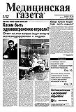 Meditsinskaia Gazeta - Newspaper