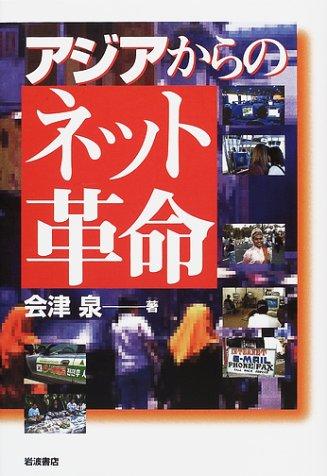 Read Online Net revolution from Asia (2001) ISBN: 4000220020 [Japanese Import] ebook