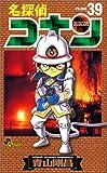 名探偵コナン (39) (少年サンデーコミックス)