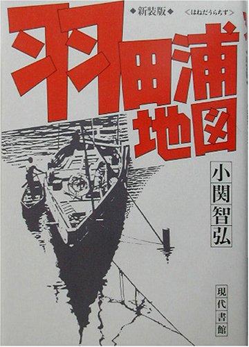 羽田浦地図