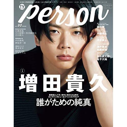 TVガイド PERSON Vol.90 表紙画像