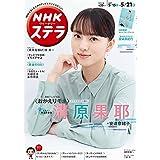 NHK ステラ 2021年 5/21号