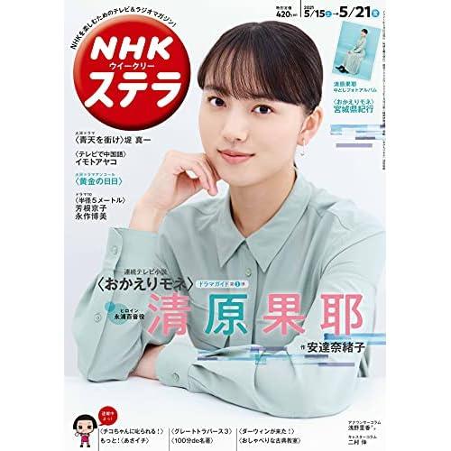 NHK ステラ 2021年 5/21号 表紙画像