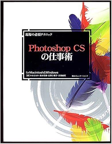 Photoshop CSの仕事術―For Macintosh & Windows