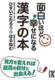 面白いほど幸せになれる漢字の本 (中経の文庫)