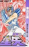 Saint Seiya Vol. 12 (Seinto Seiya) (in Japanese)