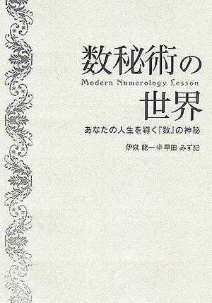 数秘術の世界 Modern Numerology Lesson―あなたの人生を導く『数』の神秘