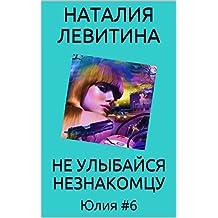 НЕ УЛЫБАЙСЯ НЕЗНАКОМЦУ: Russian/French edition (Юлия t. 6)