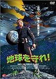 [DVD]地球を守れ !
