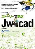 ストーリーで学ぶJw_cad (エクスナレッジムック Jw_cadシリーズ 9)