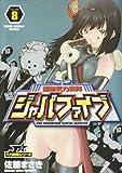 超無気力戦隊ジャパファイブ 8 (ヤングサンデーコミックス)