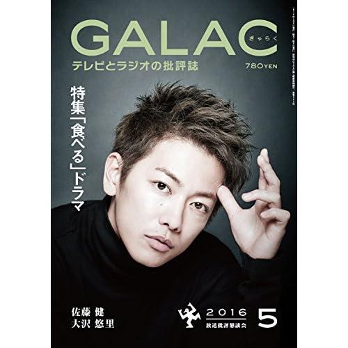 GALAC 2016年5月号 表紙画像