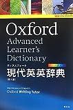 オックスフォード現代英英辞典 第8版