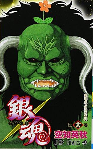 銀魂-ぎんたま- 18 (ジャンプ・コミックス)