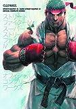 Street Fighter IV & Super Street Fighter IV: Official Complete Works