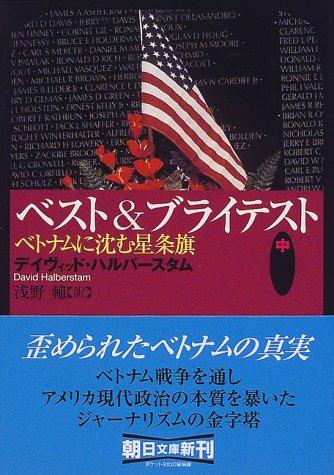 ベスト&ブライテスト〈中〉ベトナムに沈む星条旗 (朝日文庫)