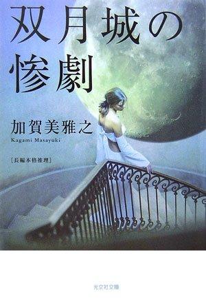 双月城の惨劇 (光文社文庫)