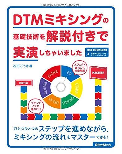 DTMミキシングの基礎技術を解説付きで実演しちゃいました (オーディオデータダウンロード対応)