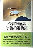 今昔物語集・宇治拾遺物語 (新潮古典文学アルバム)