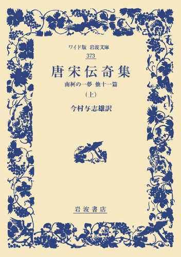 唐宋伝奇集(上)――南柯の一夢 他十一篇 (ワイド版岩波文庫)