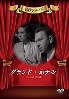 グランド'ホテル [DVD]