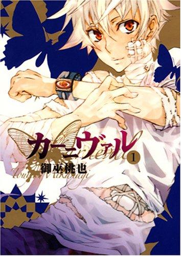 カーニヴァル (1) (IDコミックス ZERO-SUMコミックス)