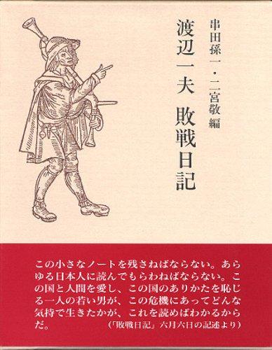 渡辺一夫 敗戦日記