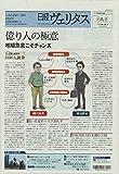 日経ヴェリタス 2018年6月24日号 億り人の極意 相場急変こそチャンス