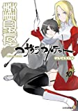 With DVD Yozakura Quartet ~ Yoza class Quartet Volume 10 Limited Edition (Sirius Comics) (2011) ISBN: 4063583384 [Japanese Import]