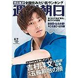 週刊朝日 2020年 8/7号