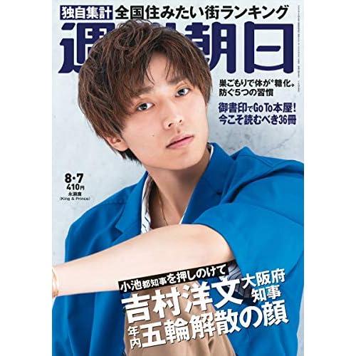 週刊朝日 2020年 8/7号 表紙画像