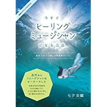 Deep in the Spirit for Healing Musicians KIREINA SOUND BOOK (TANABATA SOUND MEDIA) (Japanese Edition)
