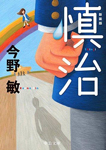 慎治 - 新装版 (中公文庫)