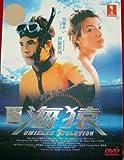 Umizaru Evolution Japanese Tv Drama Digipak Boxset 3 Dvd English Sub NTSC All Region