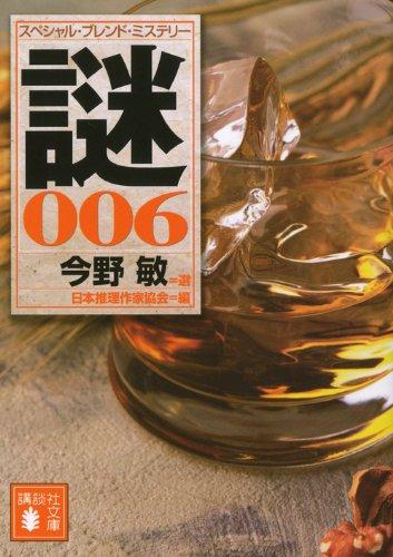 今野敏選 スペシャル・ブレンド・ミステリー 謎006 (講談社文庫)