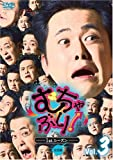 むちゃぶり! 1st.シーズン Vol.3 [DVD]