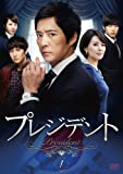 [DVD]プレジデントDVD-BOX