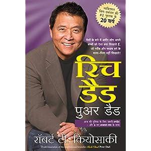 Rich Dad Poor Dad – 20th Anniversary Edition (Hindi)(Hindi) Paperback – 1 September 2002