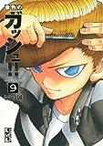 金色のガッシュ!!(9) (講談社漫画文庫)