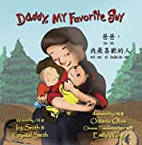 img - for Daddy, My Favorite Guy/ba ba, w zui x  hu n de ren book / textbook / text book