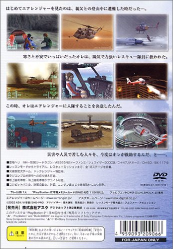 Air Ranger 2: Rescue Helicopter [Japan Import]