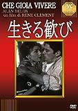 IVC BEST SELECTION 生きる歓び [DVD]