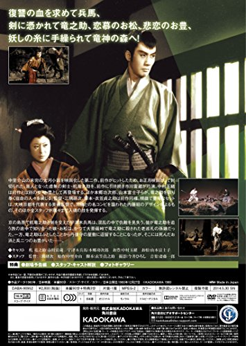 Japanese Movie - Daibosatsu Toge Ryujin No Maki [Japan DVD] DABA-90952