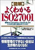 図解 よくわかるISO27001