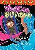 命を食べるおじいちゃん (平成うわさの怪談15)