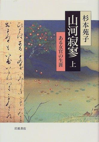 山河寂寥―ある女官の生涯 (上)