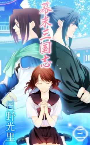 Bakumatu Sangokushi 3 (Japanese Edition)